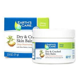 Earth's Care 乾燥・ひび割れ 皮膚用 バーム 71g アースケア