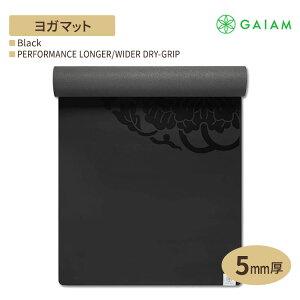 GAIAM パフォーマンス ドライグリップ 大ヨガマット(5mm) ガイアムヨガ yoga フィットネス 柔軟 マット 高身長 送料無料