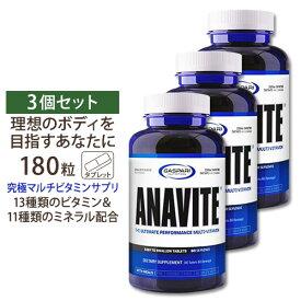 アナバイト マルチビタミン 180粒 [3個セット]