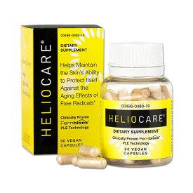 飲む日焼け対策 ヘリオケア 60粒飲む日焼け 正規品 US版 UVケア