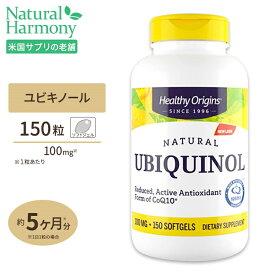 【全品ポイントUP★18日12:59迄】[お得サイズ]Healthy Originsユビキノール(カネカQH) 100mg 150粒