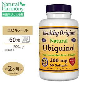 【全品ポイントUP★12日17:00〜】[お得サイズ]Healthy Origins還元型コエンザイムQ10 ユビキノール(カネカQH) 200mg 60粒