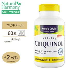 ユビキノール(還元型コエンザイムQ10) 300mg 60粒 送料無料[お得サイズ]
