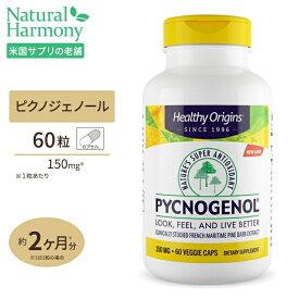 [1粒150mg!高含有]ピクノジェノール 150mg 60粒サプリメント 美容 スキンケア 健康食品 Healthy Origins ヘルシーオリジンズ