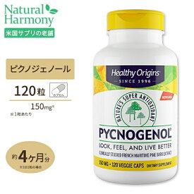 ピクノジェノール 150mg 120粒サプリメント 美容 Healthy Origins ヘルシーオリジンズ 送料無料[お得サイズ]