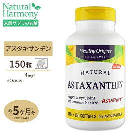 アスタキサンチン 4mg [お得サイズ]150粒 サプリ サプリメント ダイエット・健康 サプリメント 美容サプリ アスタキサンチン配合