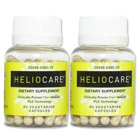 飲む日焼け対策 ヘリオケア 60粒 [2個セット]飲む日焼け 正規品 US版 UVケア 送料無料