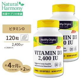[2個セット]ビタミンD3 2400IU 120粒ダイエット 健康 ビタミン類 ビタミンD配合【ポイントUP2倍★11/17 18:00〜12/4 9:59】