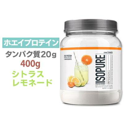 IsopureInfusionsプロテイン400gシトラスレモネードホエイプロテイン/筋トレ/スポーツ/フルーツ/タンパク質