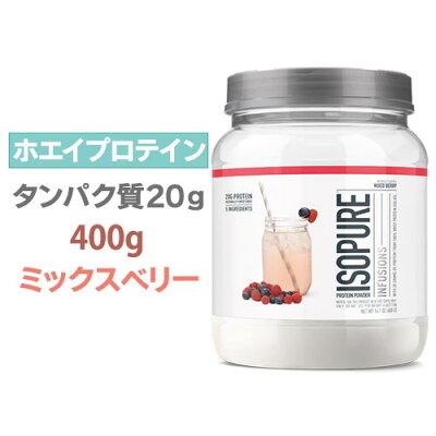 IsopureInfusionsプロテイン400gミックスベリーホエイプロテイン/筋トレ/スポーツ/フルーツ/タンパク質