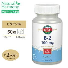 【ポイントUP対象★13日17時〜】ビタミンB2 100mg 60粒 KAL(カル)