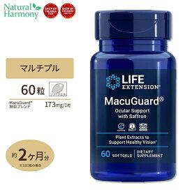 MacuGuard アイサポート 60ソフトジェル《2カ月分》 Life Extension疲れ目 ビジョン くっきり ルテイン 充血 マクガード