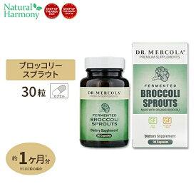 発酵ブロッコリースプラウト 30カプセル Dr. Mercola (ドクターメルコラ)新芽/季節の変わり目/寒い季節に/体調