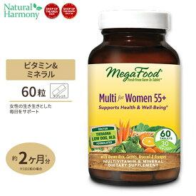 マルチ・フォー・ウーマン 55+ マルチビタミン 60粒 タブレット MegaFood(メガフード)マルチビタミン/ミネラル/日の栄養素/更年期/女性【高品質サプリ特集】