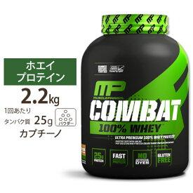 【正規代理店】 コンバット 100%ホエイ プロテイン 5LB カプチーノ タンパク質 女性 ダイエット 送料無料