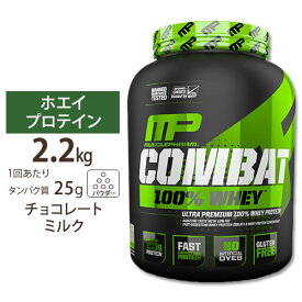 【正規代理店】 [MusclePharm]コンバット 100% ホエイプロテイン 2.2kg チョコレートミルク タンパク質 女性 ダイエット 送料無料