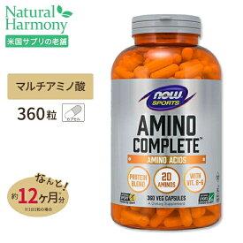 アミノコンプリート 360粒 NOW Foods(ナウフーズ) 【ポイントUP2倍★9/29 17:00〜10/13 9:59】