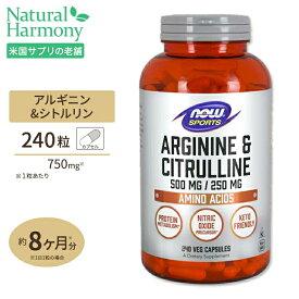 アルギニン&シトルリン 500mg 250mg 240粒 NOW Foods