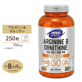 L-アルギニン& L-オルニチン 500mg / 250mg 250粒 NOW Foods(ナウフーズ)【ポイントUP2倍対象★1/24 17:00-2/3 9:59迄】