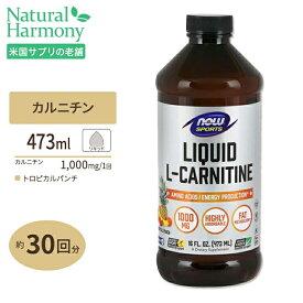 L-カルニチン リキッド 1000mg 473ml NOW Foods(ナウフーズ)