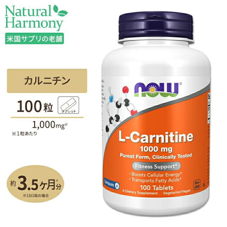 【最大1,000円offクーポン♪21日11:59まで】L-カルニチン 1000mg 100粒 NOW Foods(ナウフーズ)