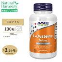 L-システイン 500mg 100粒《約30〜100日分》 NOW Foods(ナウフーズ) 紫外線 美容 アミノ酸
