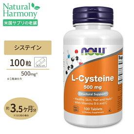 L-システイン 500mg 100粒《約30〜100日分》 NOW Foods(ナウフーズ) 紫外線/美容/アミノ酸/