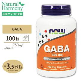GABA(ギャバ) 750mg 100粒 NOW Foods(ナウフーズ)【全品ポイントUP★11月19日18:00-26日9:59迄】