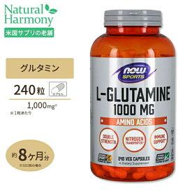 [8%OFFクーポン配布中★1/24 9:59まで]L-グルタミン 1000mg 240粒 NOW Foods(ナウフーズ)