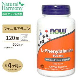 L-フェニルアラニン 500mg 120粒 NOW Foods(ナウフーズ)