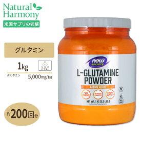 L-グルタミンパウダー 1kg 《200回分》NOW Foods(ナウフーズ)100%ピュアパウダー ぐるたみん トレーニング アミノ酸 フリーフォーム