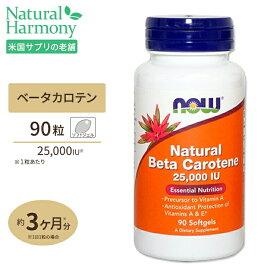 ナチュラル ベータカロテン 25000IU 90粒 NOW Foods(ナウフーズ)