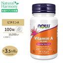 ビタミンA 10,000IU 100粒 NOW Foods