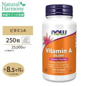 ビタミンA 25,000 IU 250粒 約8ヶ月分 ナウフーズ(Now Foods)肝油由来 ビタミンA 健康 目 スキンケア 美容