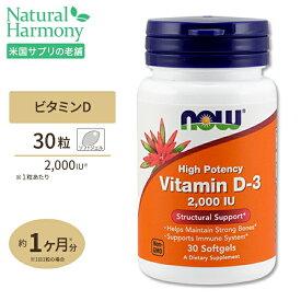 ビタミンD-3 2000iu 30粒 ソフトジェル NOW Foods(ナウフーズ)骨 ビタミンD 手軽【ポイントUP5倍★9/14 17:00〜9/29 9:59】