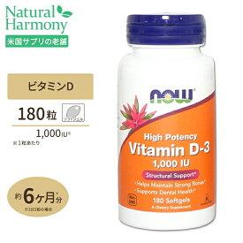 ビタミンD-3 1000IU 180粒 NOW Foods(ナウフーズ)☆☆