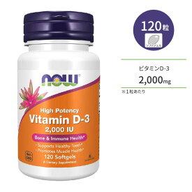 ビタミンD-3 2000IU 120粒 NOW Foods(ナウフーズ)【ポイントUP対象★11月13日16:00-19日9:59迄】