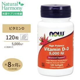 ビタミンD-3 5000IU 120粒 NOW Foods(ナウフーズ)