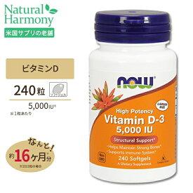 ビタミンD-3 5000IU 240粒 NOW Foods(ナウフーズ)☆☆