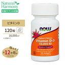 [8%OFFクーポン配布中★1/24 9:59まで]ビタミンD-3 10,000IU 120粒《約1年分》Now Foods(ナウフーズ)日光 太陽 D3…