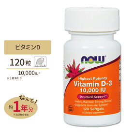 ビタミンD-3 10,000IU 120粒《約1年分》Now Foods(ナウフーズ)日光 太陽 D3 カルシウム マグネシウム