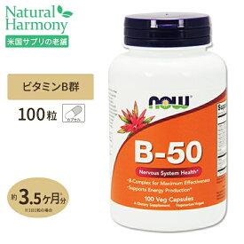 ビタミンB-50 カプセル 100粒 NOW Foods(ナウフーズ)【全品ポイントUP★11月19日18:00-26日9:59迄】