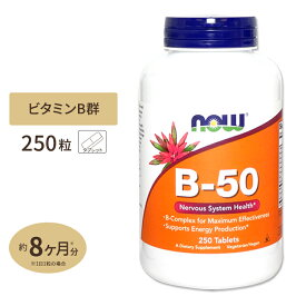 ビタミンB-50 タブレット 250粒 NOW Foods(ナウフーズ)【全品ポイントUP★11月19日18:00-26日9:59迄】