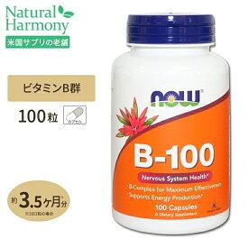 【ポイントUP対象★26日12:59迄】ビタミンB-100 カプセル 100粒 NOW Foods(ナウフーズ)【注目】