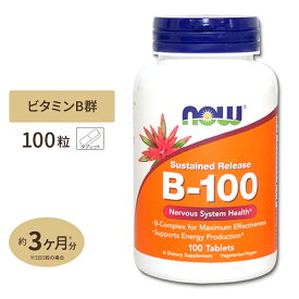 【ポイントUP対象★26日12:59迄】ビタミンB-100 (Bコンプレックス)タイムリリース 100粒 NOW Foods(ナウフーズ)