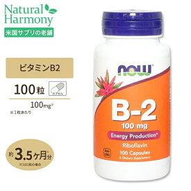 【全品ポイントUP★12日17:00〜】ビタミンB2 100mg 100粒 NOW Foods(ナウフーズ)