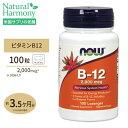 ビタミンB-12 2000mcgx 100粒 NOW Foods(ナウフーズ)