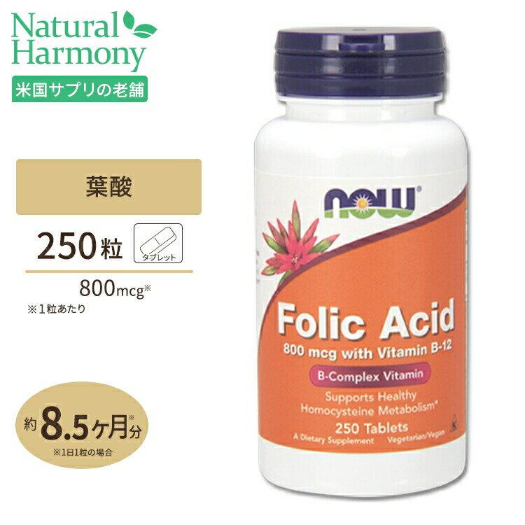 葉酸 + B12 800mcg / 25mcg 250粒 NOW Foods(ナウフーズ)【超特価☆】