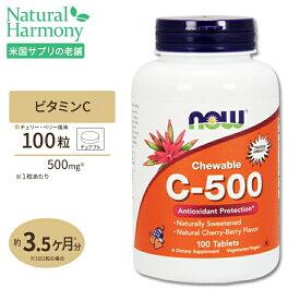ビタミンC-500 チェリー風味チュワブルタイプ 500mg 100粒 NOW Foods(ナウフーズ)