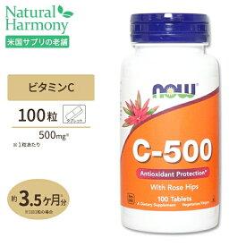 ビタミンC-500 with ローズヒップ 500mg 100粒 NOW Foods(ナウフーズ)【注目】